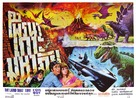 The Land That Time Forgot - Thai Movie Poster (xs thumbnail)