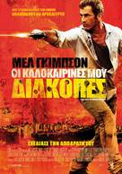 Get the Gringo - Greek Movie Poster (xs thumbnail)