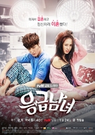 """Emergency Couple"" - South Korean Movie Poster (xs thumbnail)"