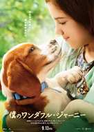 A Dog's Journey - Japanese Movie Poster (xs thumbnail)