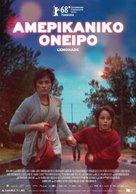 Lemonade - Greek Movie Poster (xs thumbnail)