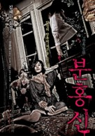 The Red Shoes - South Korean Movie Poster (xs thumbnail)