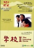 Gakko II - Japanese poster (xs thumbnail)
