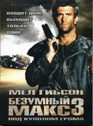 Mad Max Beyond Thunderdome - Russian Movie Cover (xs thumbnail)