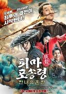 Knight of Shadows: Walker Between Halfworlds - South Korean Movie Poster (xs thumbnail)