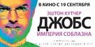 jOBS - Russian Movie Poster (xs thumbnail)