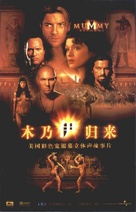 The Mummy Returns - Hong Kong DVD cover (xs thumbnail)