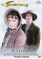 Under the Greenwood Tree - Russian Movie Cover (xs thumbnail)