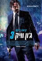 John Wick: Chapter 3 - Parabellum - Israeli Movie Poster (xs thumbnail)