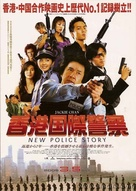 New Police Story - Japanese Movie Poster (xs thumbnail)