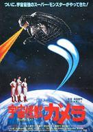 Uchu kaijû Gamera - Japanese Movie Poster (xs thumbnail)
