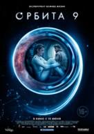 Órbita 9 - Russian Movie Poster (xs thumbnail)