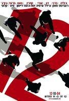 Ocean's Twelve - Israeli Movie Poster (xs thumbnail)