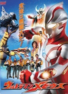 """Urutoraman Makkusu"" - Japanese Movie Cover (xs thumbnail)"