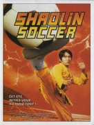 Shaolin Soccer - French Movie Poster (xs thumbnail)