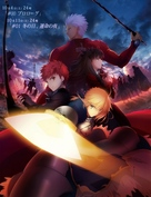 """Fate/Stay Night: Unlimited Blade Works"" - Japanese Movie Poster (xs thumbnail)"
