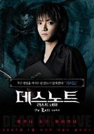 Desu nôto: The last name - South Korean poster (xs thumbnail)
