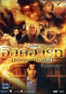 Inkheart - Thai Movie Cover (xs thumbnail)