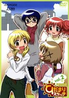 """Hidamari Sketch"" - Japanese Movie Cover (xs thumbnail)"