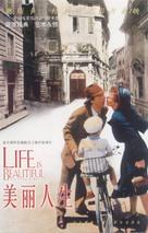 La vita è bella - Chinese Movie Poster (xs thumbnail)