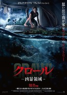 Crawl - Japanese Movie Poster (xs thumbnail)