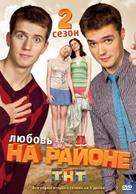 """Lyubov na rayone"" - Russian Movie Cover (xs thumbnail)"