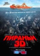 Piranha - Russian DVD movie cover (xs thumbnail)