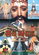 The Holy Mountain - South Korean Movie Poster (xs thumbnail)