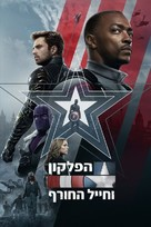 """""""The Falcon and the Winter Soldier"""" - Israeli Movie Cover (xs thumbnail)"""
