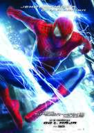 The Amazing Spider-Man 2 - Slovak Movie Poster (xs thumbnail)