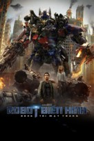Transformers: Dark of the Moon - Vietnamese Movie Poster (xs thumbnail)