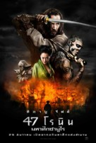 47 Ronin - Thai Movie Poster (xs thumbnail)
