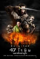 47 Ronin - Thai Movie Poster (xs thumbnail)