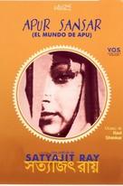 Apur Sansar - Spanish VHS movie cover (xs thumbnail)