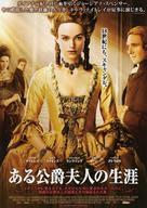 The Duchess - Japanese Movie Poster (xs thumbnail)