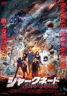 Sharknado 3 - Japanese Movie Cover (xs thumbnail)