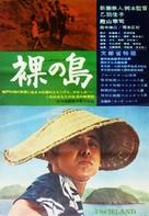 Hadaka no shima - Japanese Movie Poster (xs thumbnail)