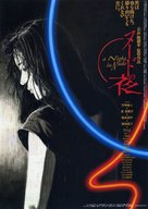 Nûdo no yoru - Japanese Movie Poster (xs thumbnail)
