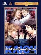 Klyuch bez prava peredachi - Russian Movie Cover (xs thumbnail)
