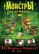 Friends: Mononoke Shima no Naki - Russian Movie Poster (xs thumbnail)