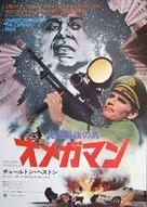 The Omega Man - Japanese Movie Poster (xs thumbnail)