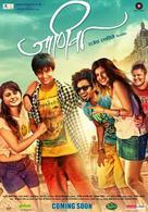 JANIVA Marathi film - Indian Movie Poster (xs thumbnail)