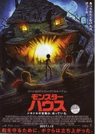 Monster House - Japanese Movie Poster (xs thumbnail)