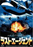 """Air America"" - Japanese Movie Cover (xs thumbnail)"