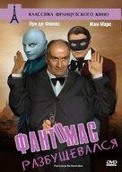 Fantômas se dèchaîne - Russian DVD cover (xs thumbnail)