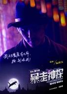 Shanghai Noir - Chinese Movie Poster (xs thumbnail)