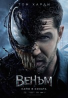 Venom - Bulgarian Movie Poster (xs thumbnail)