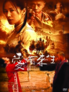 Ai you lai sheng - Chinese DVD cover (xs thumbnail)