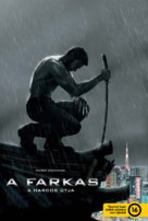 The Wolverine - Hungarian Movie Poster (xs thumbnail)
