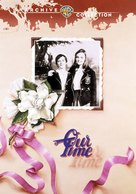 Our Time - Movie Cover (xs thumbnail)